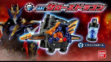 假面骑士Cross-Z DX变身飞龙装备 武器 广告CM 假面骑士BUILD相关