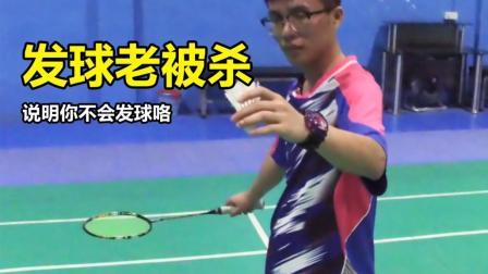 羽毛球发球要做到控制对手不上网, 不杀球, 师兄教你一个好方法