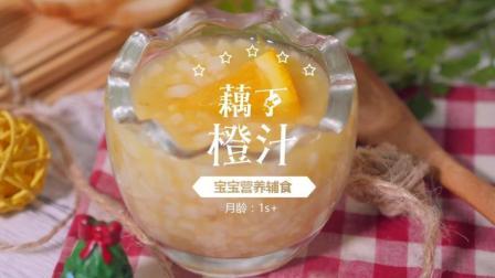 橙香四溢的汤水中还有莲藕清爽的口感, 味道也棒棒哒