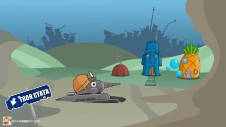 坦克世界搞笑动漫: 海绵宝宝居住地? 德系小车挖洞水平有待提高!