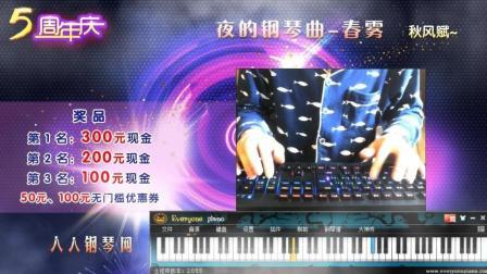 夜的钢琴曲-春雾-EOP键盘钢琴免费数字谱五线谱下载