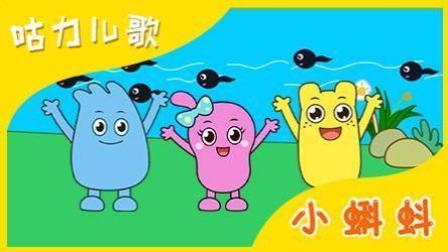 咕力儿歌: 小蝌蚪