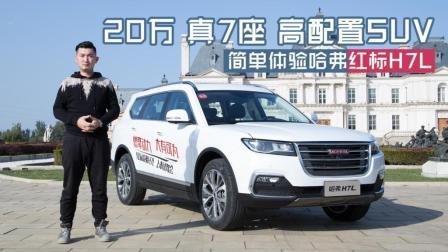 爱极客 20万搞定真7座国产高配置SUV 试驾会简单体验哈弗红标H7L