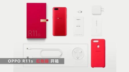 「科技美学直播」OPPO R11s 红色版开箱上手 对比VIVO X20