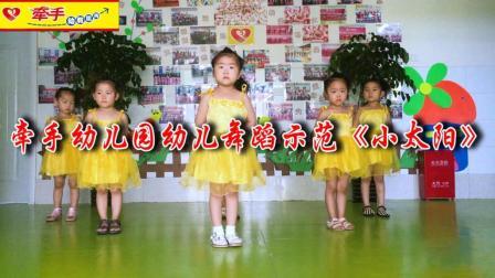 牵手幼儿园幼儿舞蹈示范《小太阳》