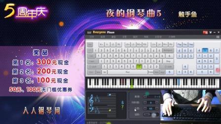 夜的钢琴曲 5-石进EOP键盘钢琴免费钢琴谱下载