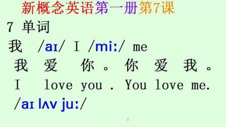 新概念英语第一册第7课单词: 我I, 是am is are等等