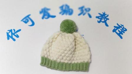 间色帽子<泡泡>上集 纯手工编织 适合婴幼儿的手工帽