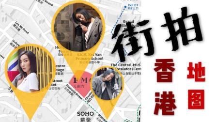「西西」揭秘香港街拍圣地 - 中上环 微博: Sisi曾