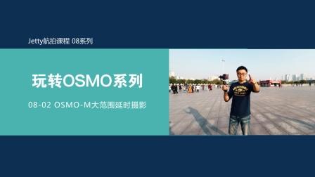 08-02 OSMO M 大范围延时摄影