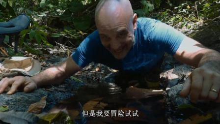 德哥真的是有铁胃, 看见一潭死水, 直接生喝了!