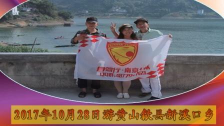 2017年10月28日欢愉在黄山歙县新溪口三口橘苑巍峰农家乐