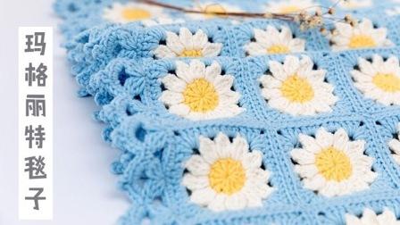 毛线毯子钩针编织视频教程,玛格丽特花朵盖毯 (上)