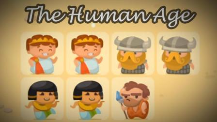 人类的年龄 The Human Age 游戏演练 手游酷玩