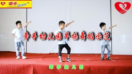 牵手幼儿园早操舞蹈示范《光头强》