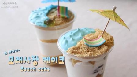 【美食视频】夏天过去仍然能看到海边哦, 无烤箱蛋糕——海滩蛋糕