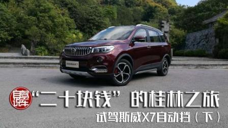 """""""二十块钱""""的桂林之旅 试驾斯威X7自动挡(下)  自驾说车 第十三说"""