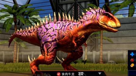 【肉肉】侏罗纪世界游戏791#吃肉的牛!