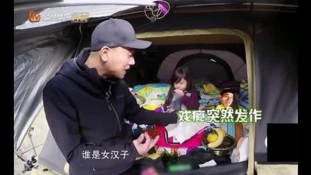 """陈小春太喜欢小泡芙, 口误想让她做""""媳妇"""", 应采儿答应吗"""