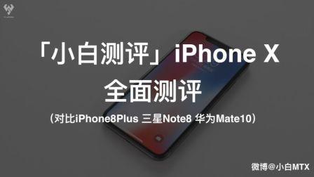 「小白测评」iPhone X全面测评
