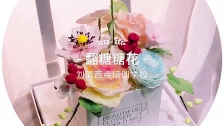 最美英式糖花, 刘清翻糖蛋糕培训学校学员出品!