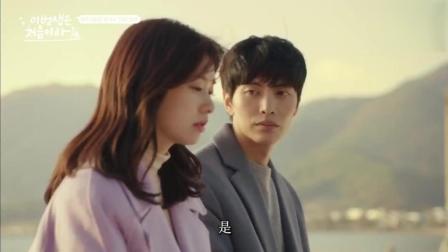 韩剧《今生是第一次》, 怎么样? 还需要再了解吗?