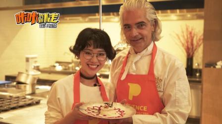 咔咔就走 第一季 中国少女拜师法国米其林大厨做甜品 你猜出师了吗