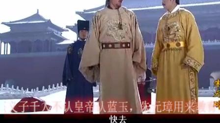 蓝玉义子千人不认皇帝认蓝玉, 朱元璋用来教育儿子朱棣