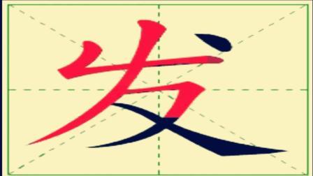 最常用300个汉字笔顺笔画演示之一
