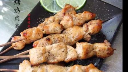 田园时光美食--烤鸡肉串chicken kebab(中文版)