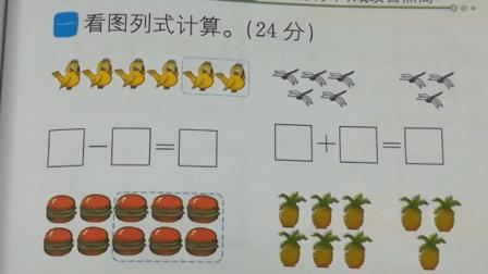 小学数学一年级上|看图列式计算, 期末必考题型, 很多学生都还不会