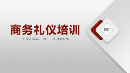 企业商务礼仪知识培训礼仪课程ppt模板