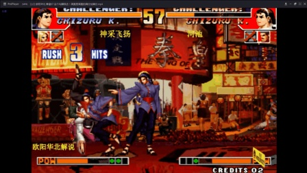 拳皇97 龙二最狠的不是刀子二十踢杀