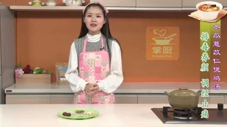 冬瓜薏苡仁煲鸡汤——详细做法
