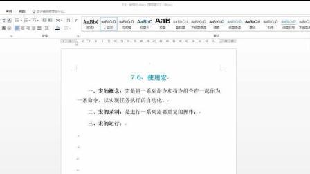 【Word2016入门到精通】第35章 使用宏