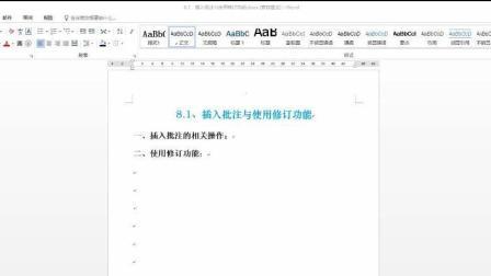 【Word2016入门到精通】第36章 插入批注与使用修订功能