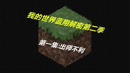 [蓝翔实况] Minecraft我的世界 蓝翔解密第二季第一集