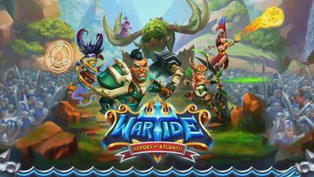 战潮-亚特兰蒂斯英雄 Wartide Heroes of Atlantis 游戏演练 手游酷玩