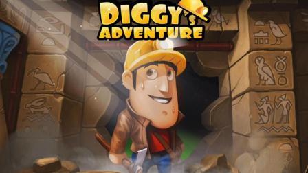 挖掘古埃及宝藏 Diggy's Adventure 游戏演练 手游酷玩