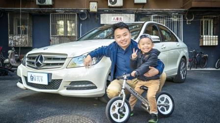 白话汽车: 带娃到底需要多大车? 说说我家奔C这辆车