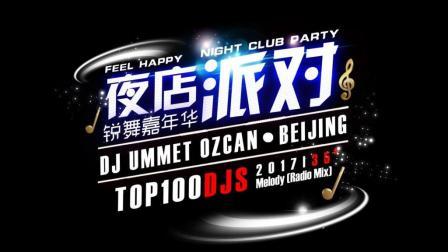 2017百大DJ Ummet Ozcan·北京纪录