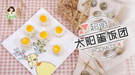 12个月宝宝辅食: 萌到心碎的太阳蛋饭团, 宝宝怎能不爱!