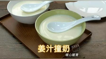 教你一个小秘诀: 不会失败的姜汁撞奶做法, 学会了, 一生受用