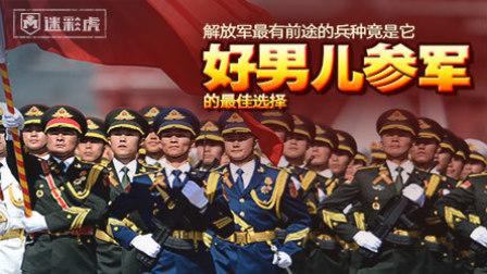 迷彩虎 第三季 解放军哪个兵种有仗打晋升快?