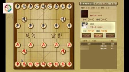 可可的一盘象棋两首合唱(可可挑战特级大师 厉害吧! 嘻嘻)
