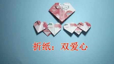 手工折纸爱心 双爱心折纸如何用人民币折双爱心
