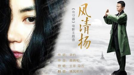 清风明月翻唱歌曲《风清扬》电影《攻守道》主题曲  原唱 王菲 马云
