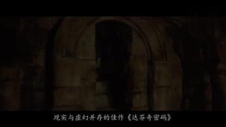 《达芬奇密码》被梵蒂冈教廷唯一抵制的电影