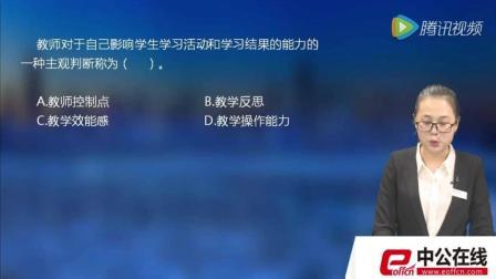 2017广西教师招聘考试每日一练-含视频(11月15)