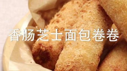 香肠芝士面包卷卷(cookat厨猫)